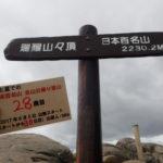 28座目 瑞牆山(みずがきやま) 日本百名山全山日帰り登山