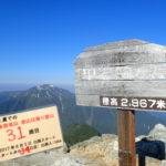 31座目 甲斐駒ヶ岳(かいこまがたけ) 日本百名山全山日帰り登山