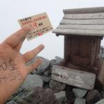 40座目 槍ヶ岳(やりがたけ) 日本百名山全山日帰り登山