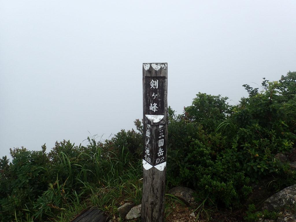 飯豊山の御沢ルートの剣ヶ峰