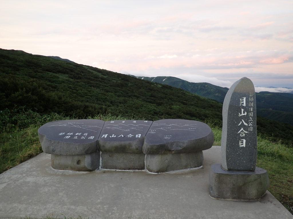 月山8合目の碑