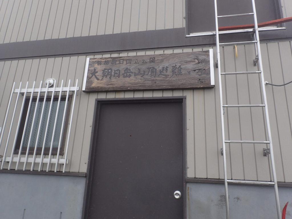 大朝日岳山頂避難小屋の看板