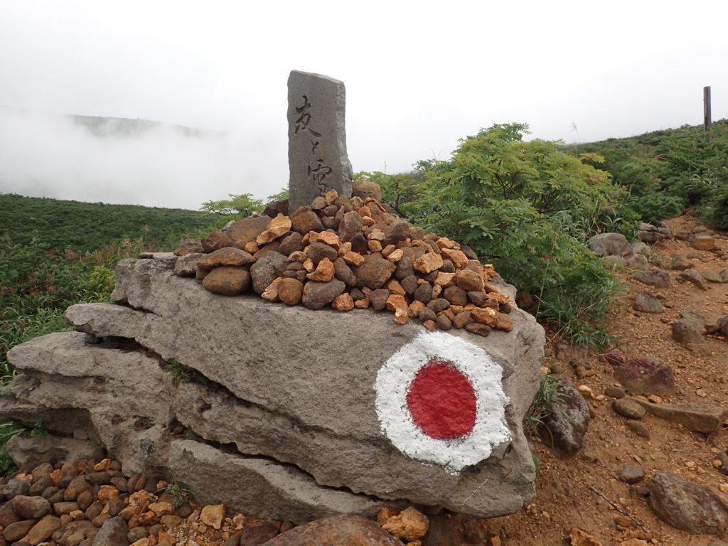 安達太良山の友と雪の慰霊碑