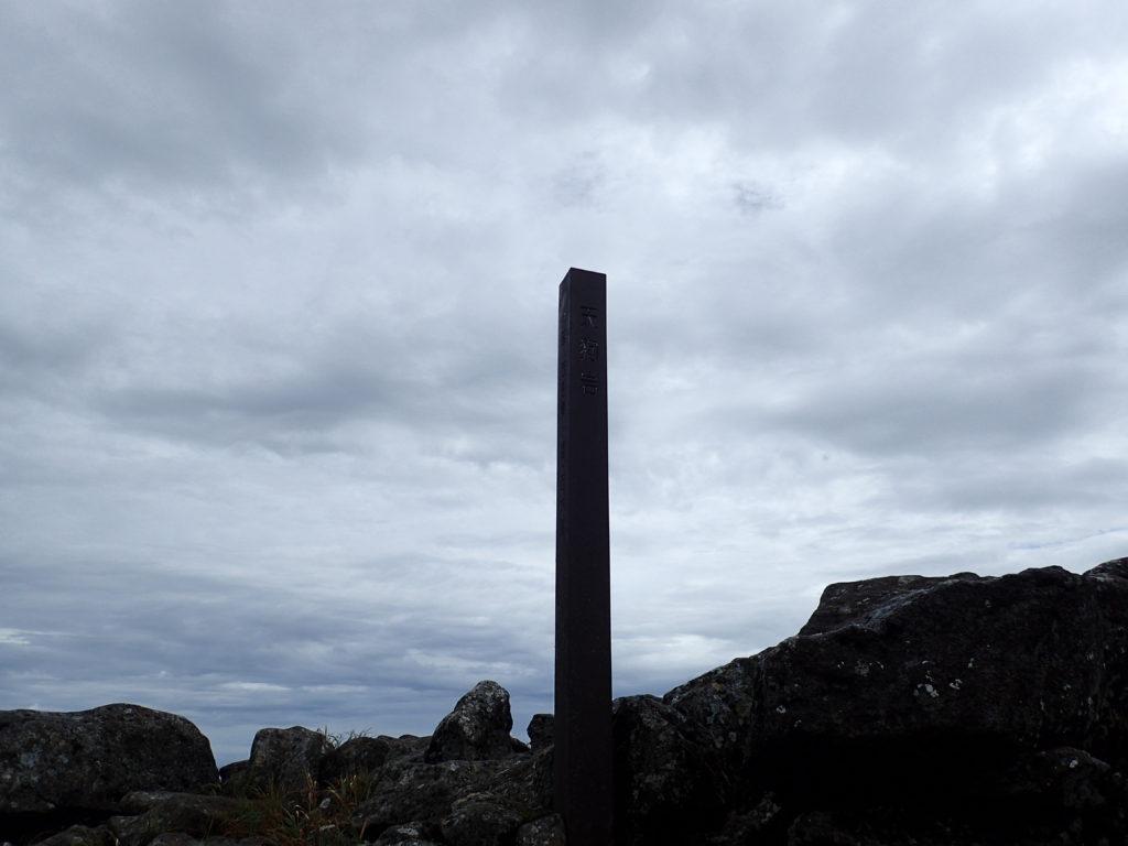 西吾妻山の天狗岩の標