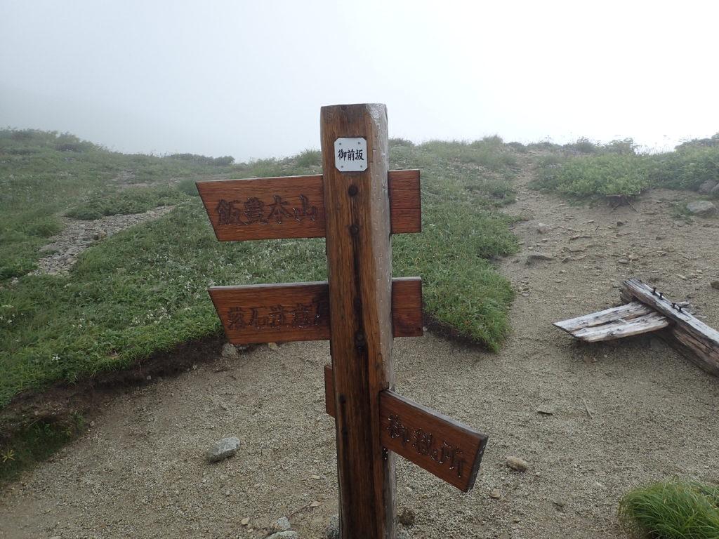 飯豊山の御沢ルートの御前坂