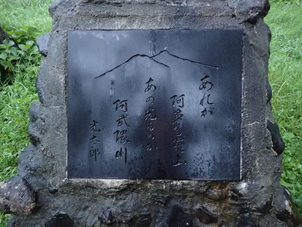 安達太良山の高村光太郎の歌碑