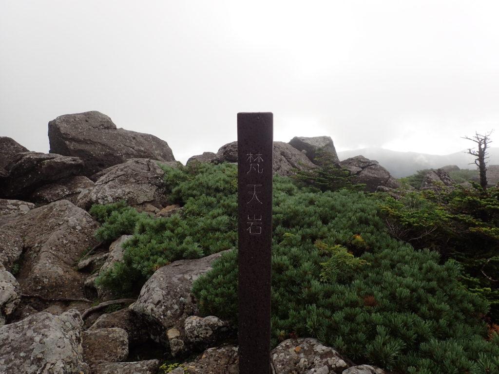 西吾妻山の梵天岩の標