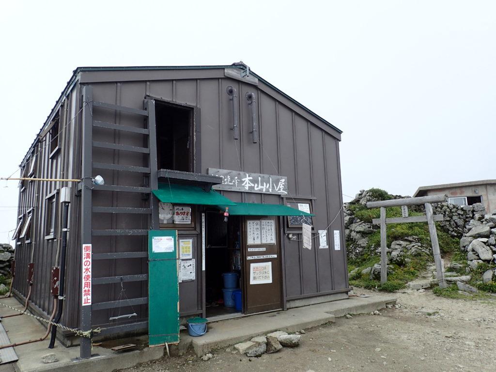 飯豊連峰本山小屋と飯豊山神社の鳥居
