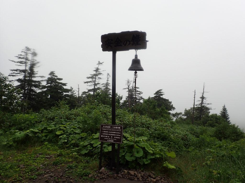 西吾妻山の天元台高原の鐘