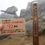 73座目 鳳凰山(ほうおうざん) 日本百名山全山日帰り登山