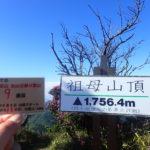 9座目 祖母山(そぼさん) 日本百名山全山日帰り登山