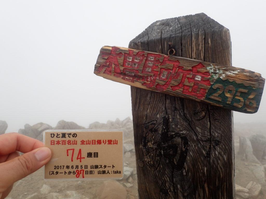 日本百名山である木曽駒ヶ岳の日帰り登山を達成