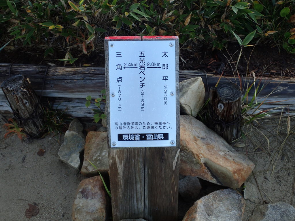 折立から太郎平へと向かう登山道の五光岩ベンチ