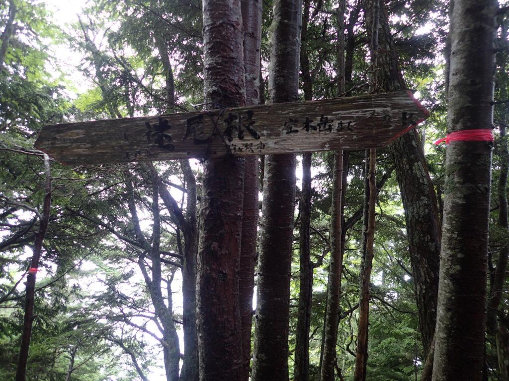 空木岳の迷尾根の看板