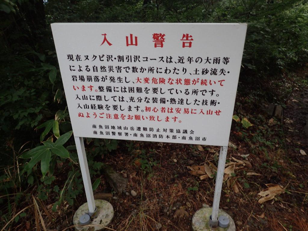 巻機山の入山警告