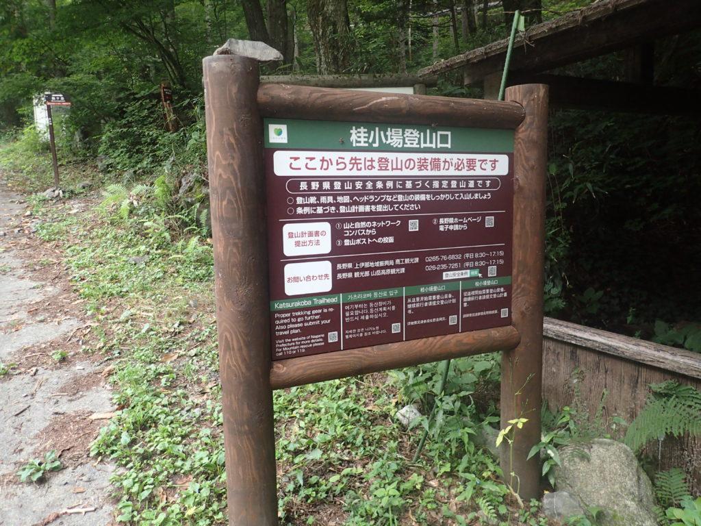 木曽駒ヶ岳の桂小場登山口