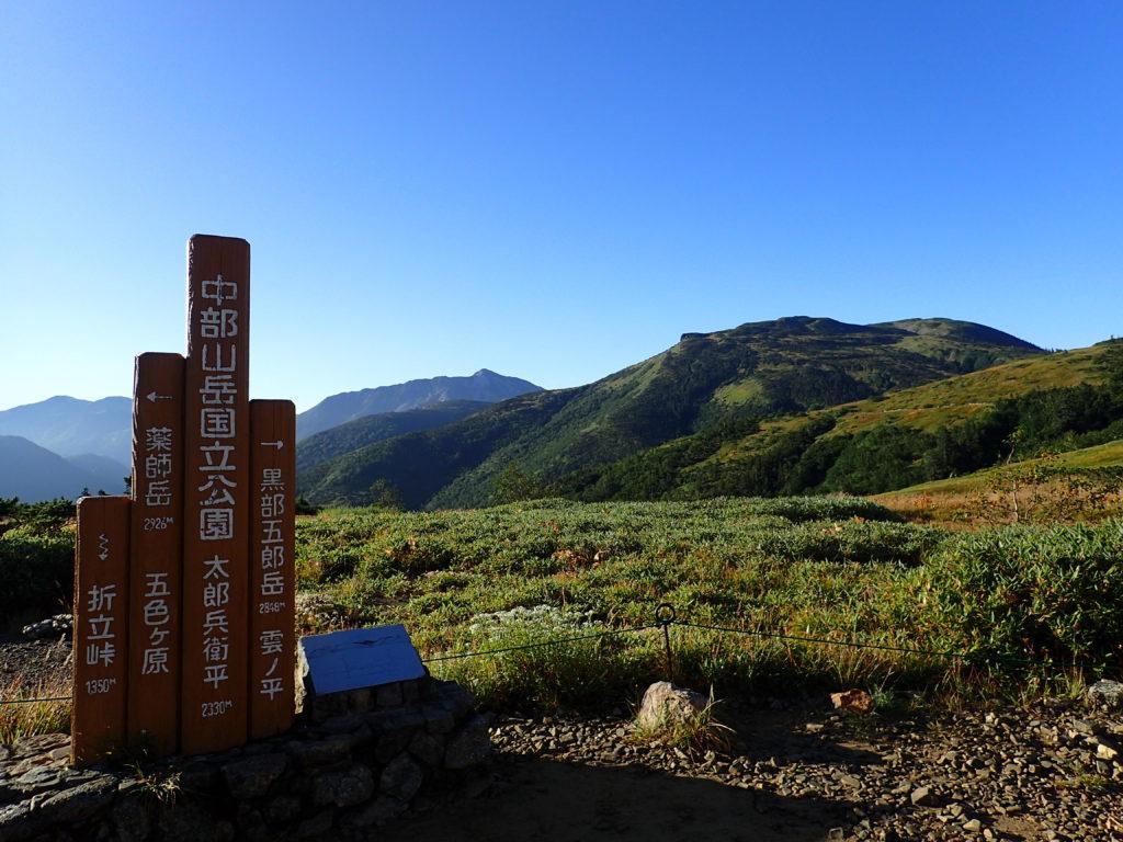 太郎兵衛平から見る北ノ俣岳と黒部五郎岳