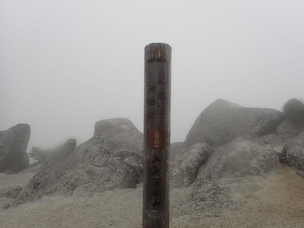 鳳凰三山の薬師岳山頂