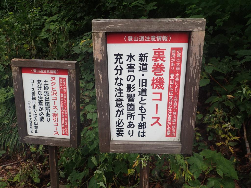 巻機山の裏巻機コースとヌクビ沢コースと割引コースの登山道注意情報