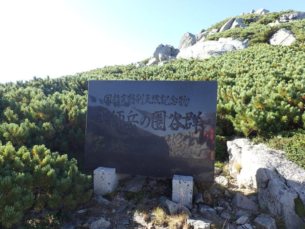 国指定特別天然記念物薬師岳の圏谷群の石碑