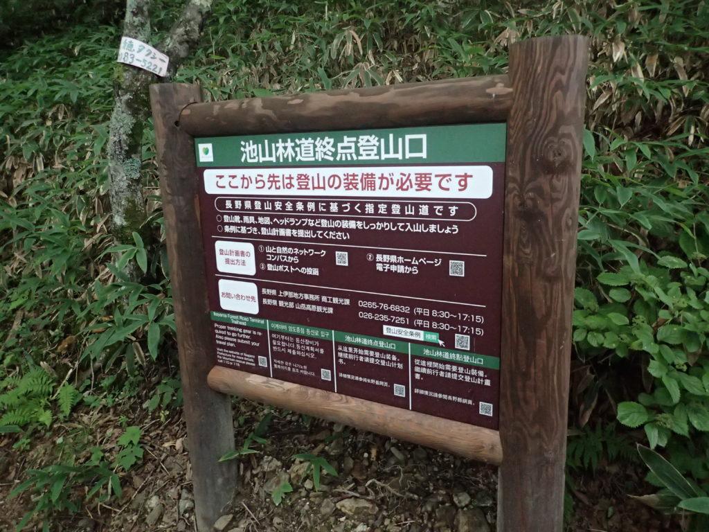 空木岳の池山林道終点登山口の看板