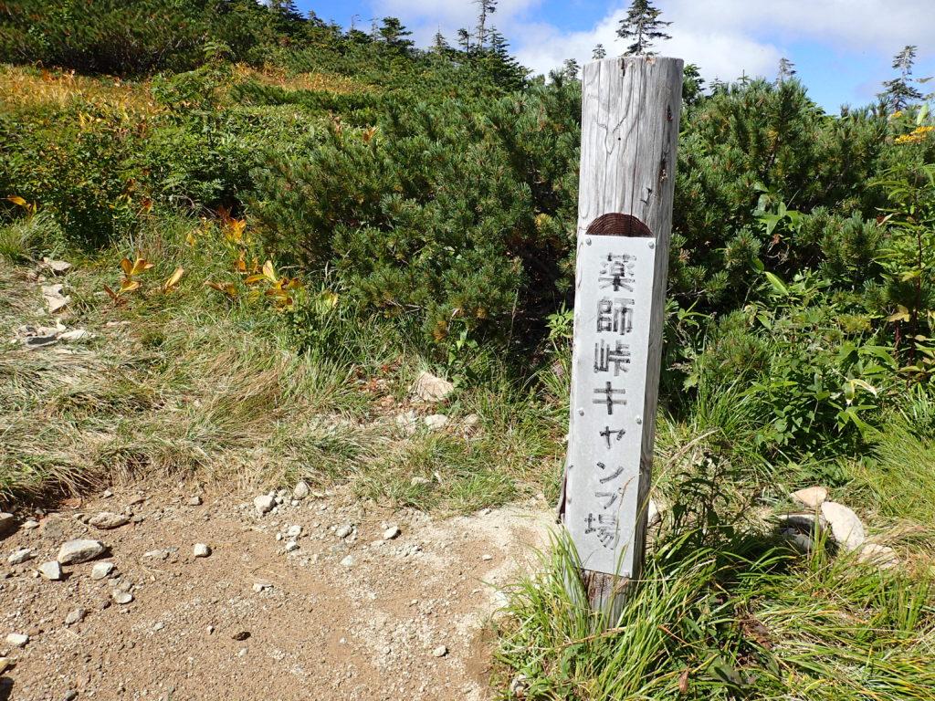 薬師峠キャンプ場の道標