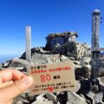 80座目 薬師岳(やくしだけ) 日本百名山全山日帰り登山