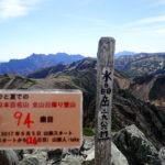 94座目 水晶岳(すいしょうだけ) 日本百名山全山日帰り登山