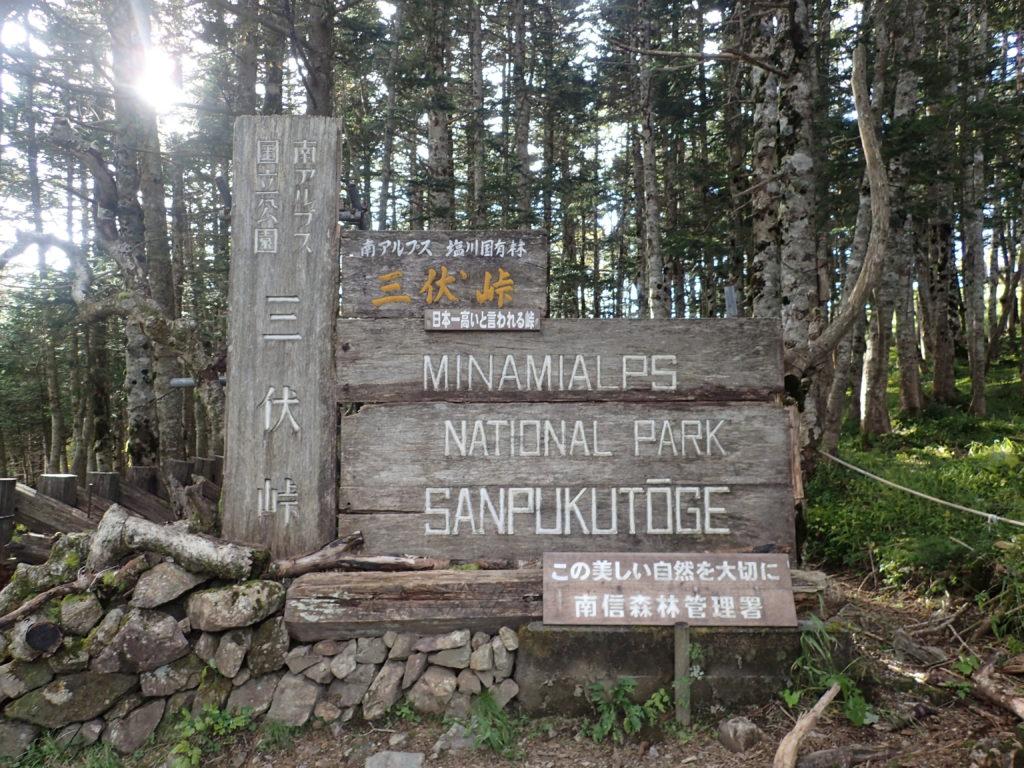 日本一高いと言われる峠である三伏峠の看板