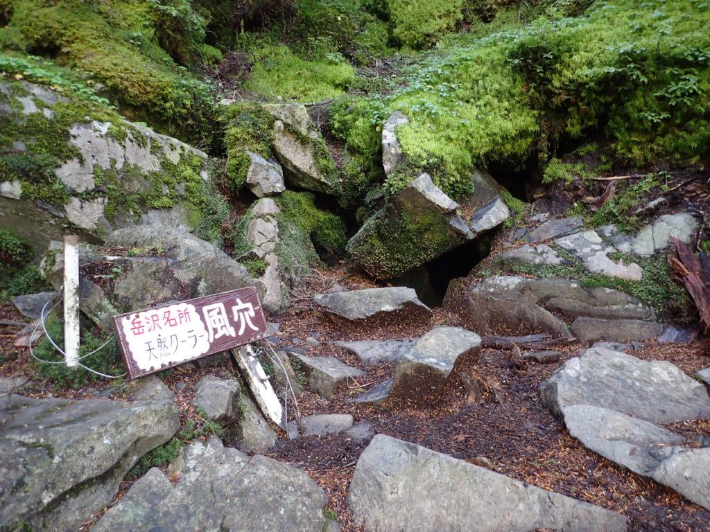 岳沢登山道の風穴