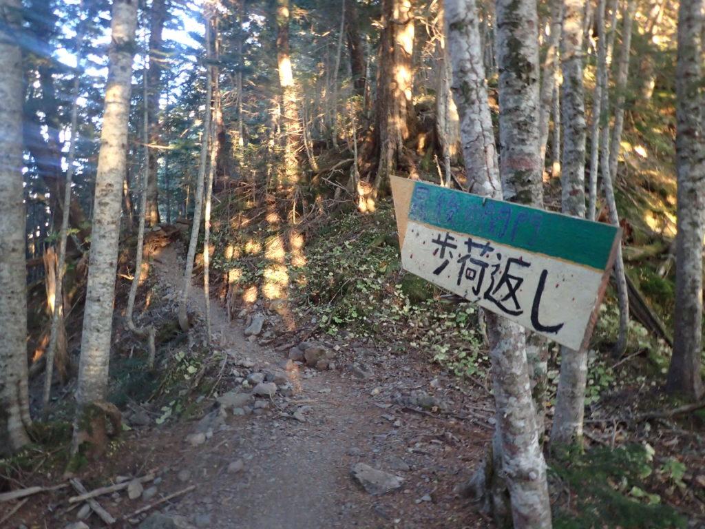 赤石岳登山道の歩荷返しの看板