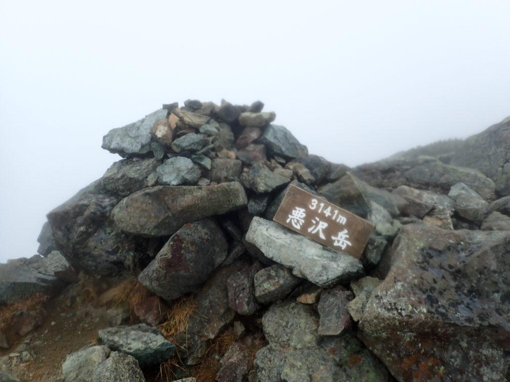 悪沢岳の山頂看板とケルン