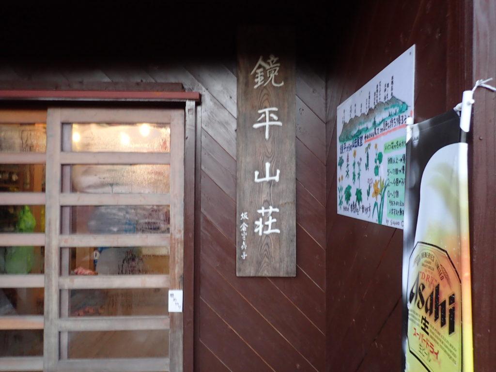 鏡平山荘の入口