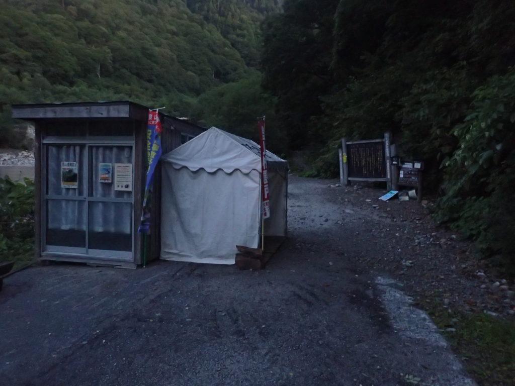 爺ヶ岳柏原新道登山口