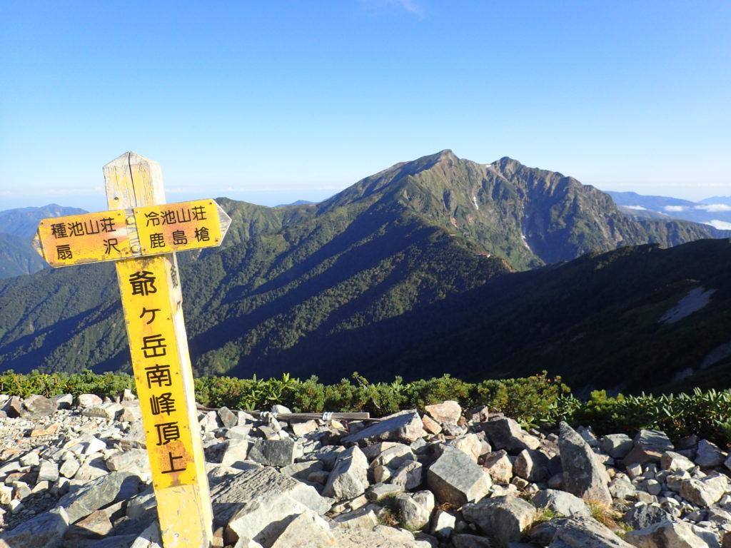 爺ヶ岳南峰山頂から見る鹿島槍ヶ岳