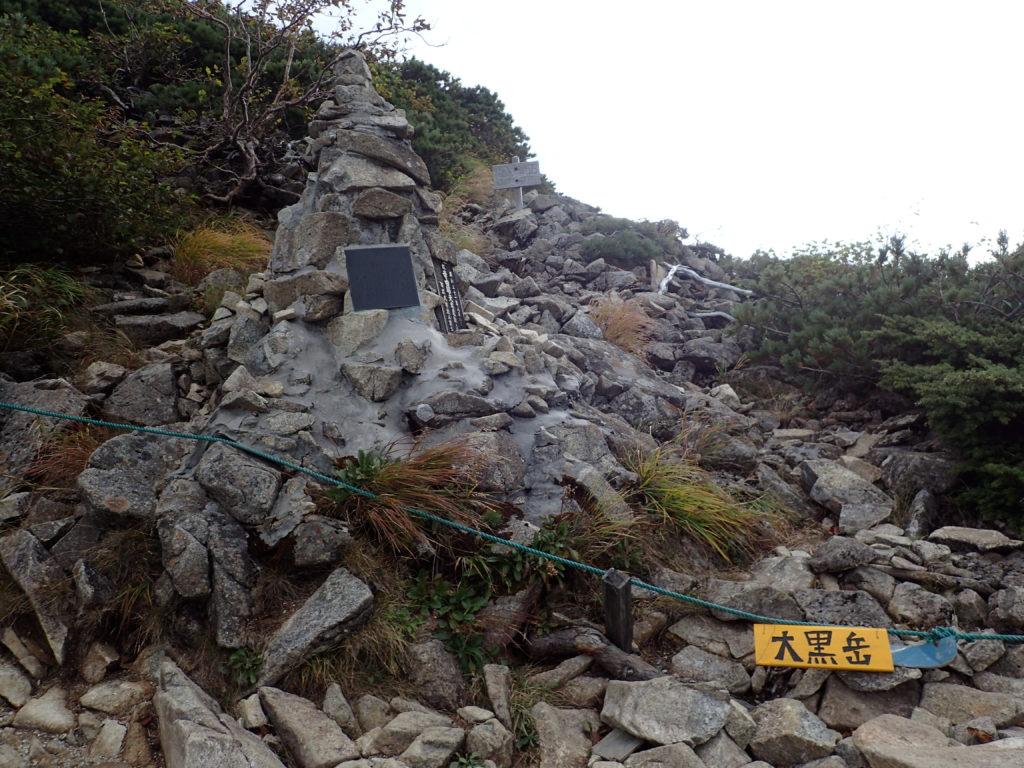 大黒岳の慰霊碑
