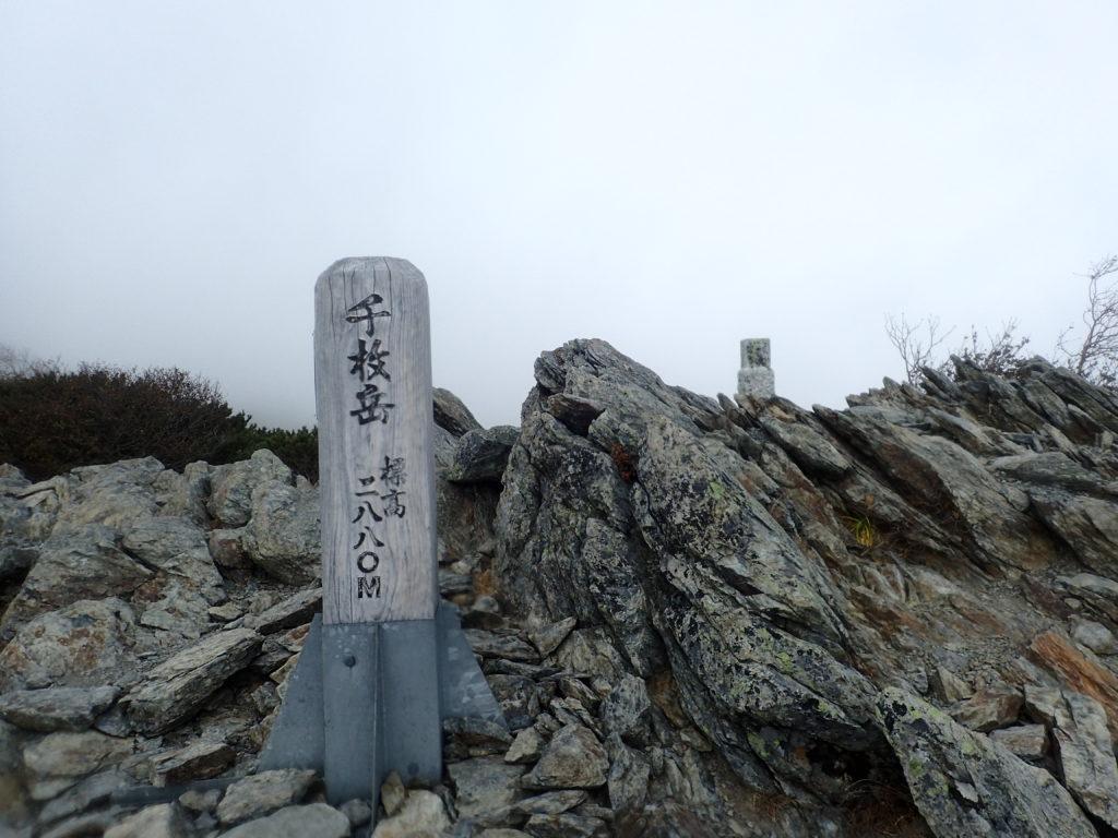 千枚岳の山頂標