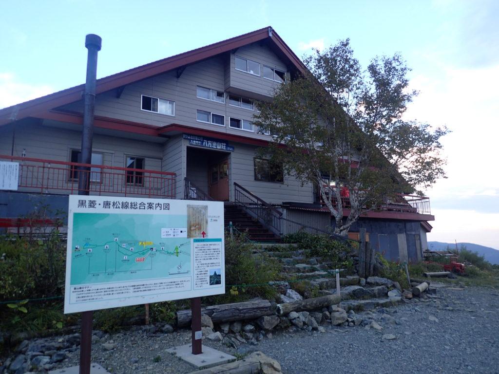 八方池山荘