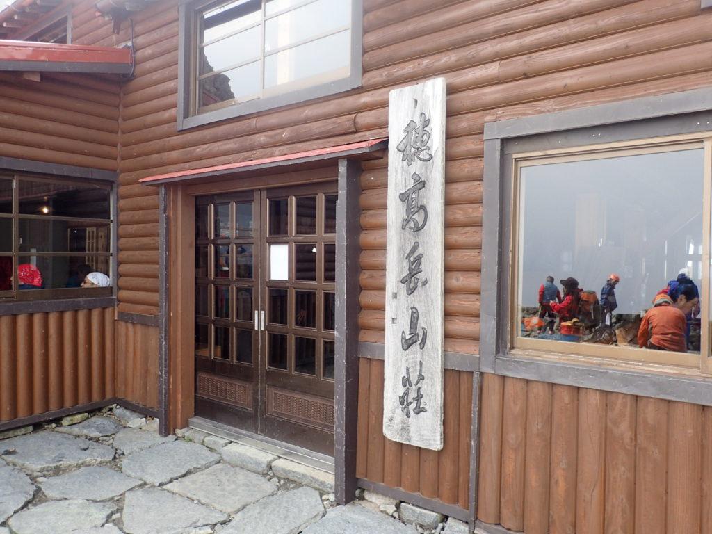 穂高岳山荘入口