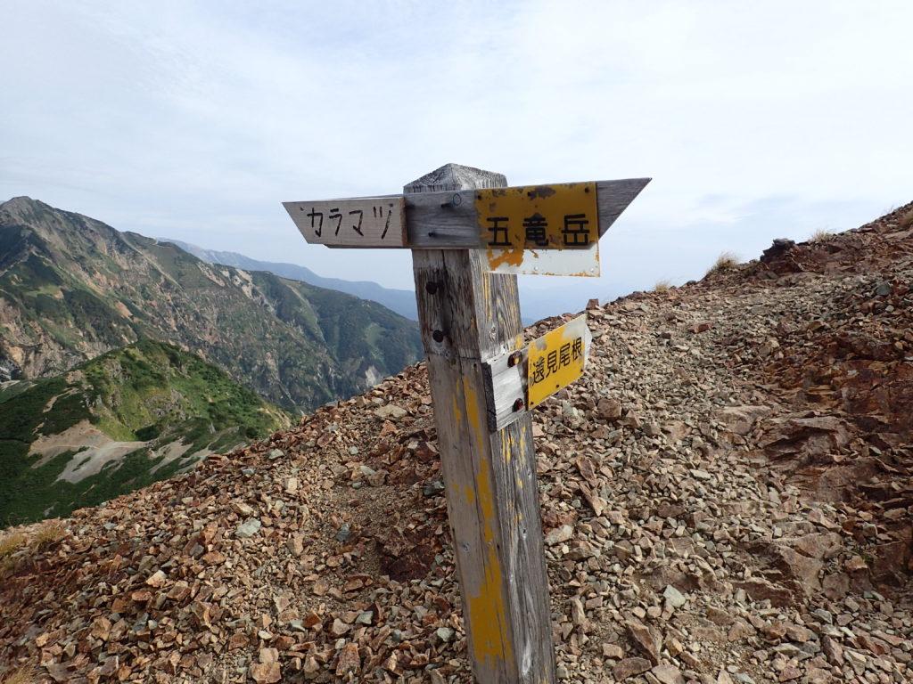 五竜岳の遠見尾根への分岐