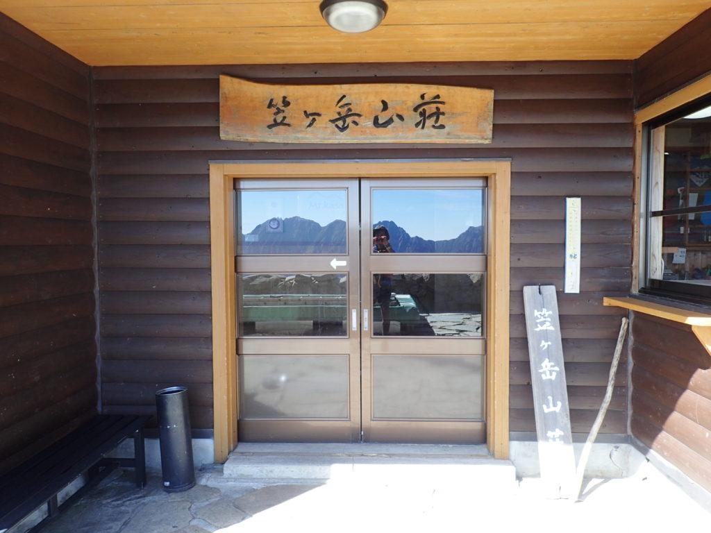 笠ヶ岳山荘入口