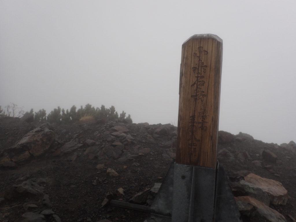 小赤石岳山頂標