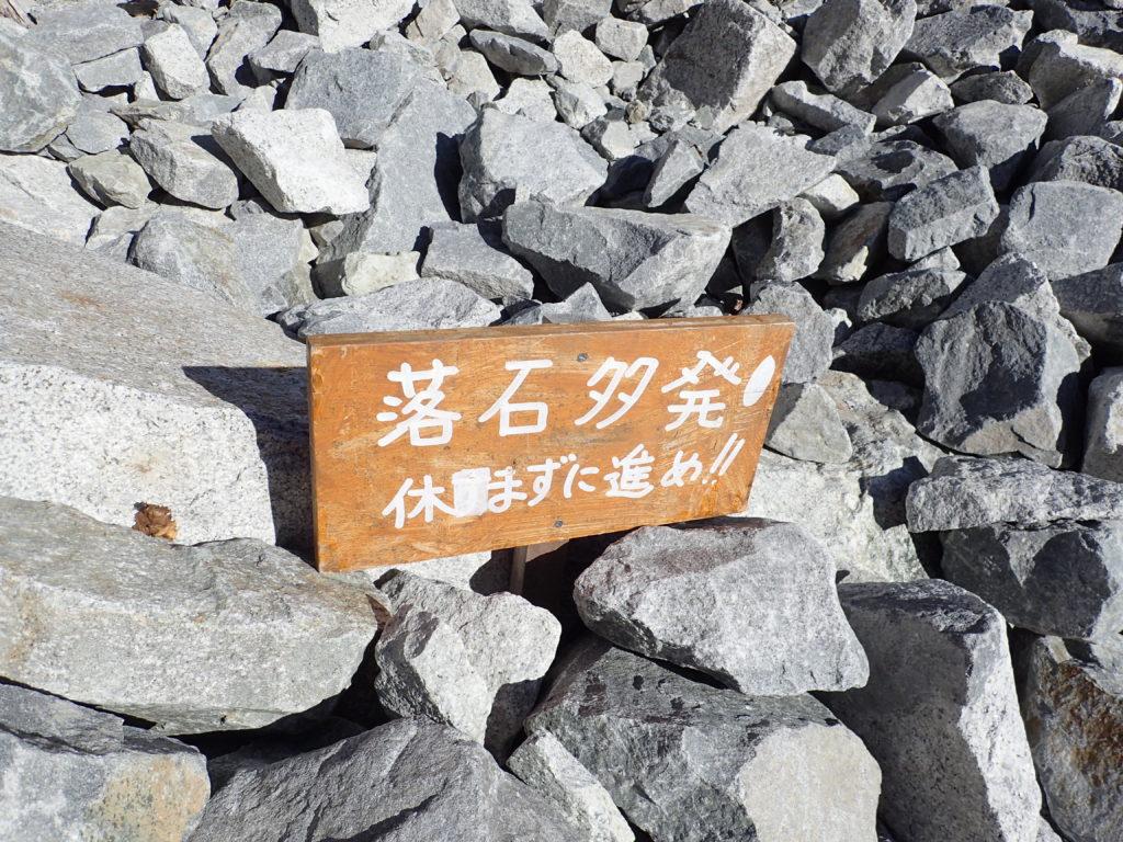 横尾から涸沢に向かう登山道の落石多発地帯