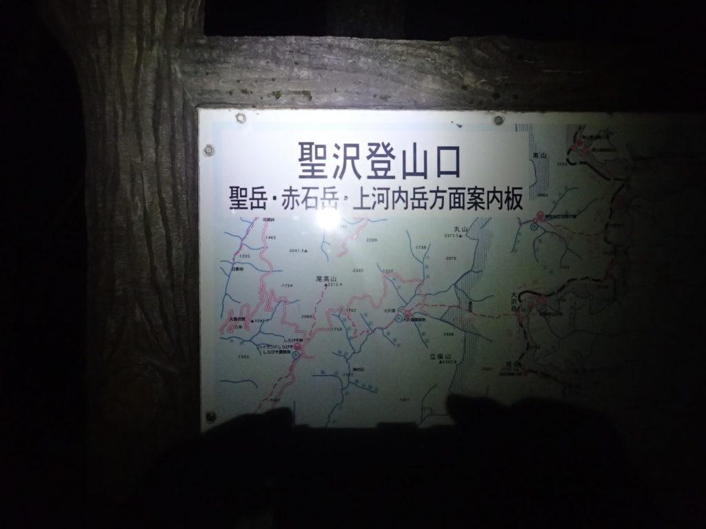 聖岳の聖沢登山口