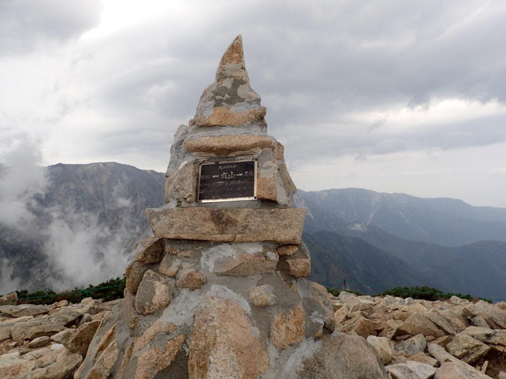 八方尾根の丸山ケルン