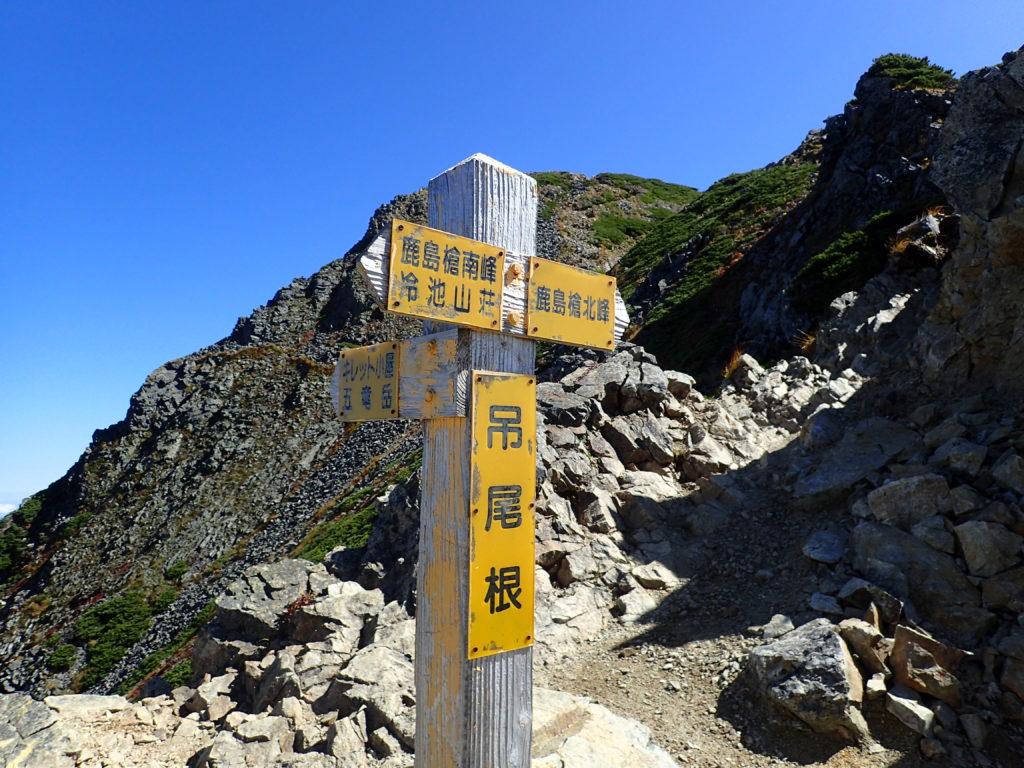 鹿島槍ヶ岳南峰と北峰を結ぶ吊尾根