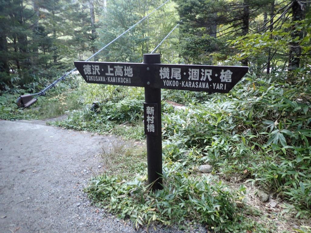 上高地の新村橋の道標