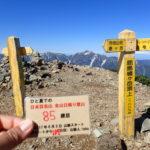 85座目 鹿島槍ヶ岳(かしまやりがたけ) 日本百名山全山日帰り登山