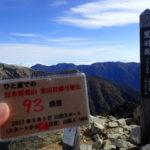 93座目 鷲羽岳(わしばだけ) 日本百名山全山日帰り登山