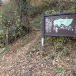 雁田山(長野県小布施町)の登山口情報
